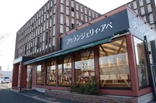 ブゥランジェリィ・アぺ 店舗イメージ
